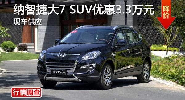 广州纳智捷大7 SUV优惠3.3万元 现车销售-图1