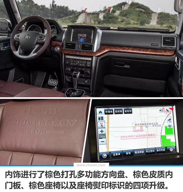 北京汽车两款特别版车型上市 售XX-XX-图6