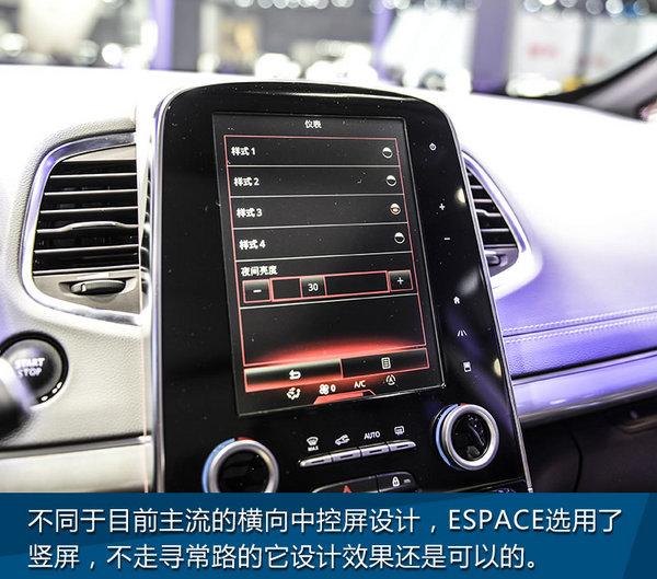 听说大的会更爽! 上海车展实拍雷诺ESPACE-图3