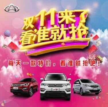 """""""双11""""购买长安 CX70 欧尚1000元油卡-图2"""