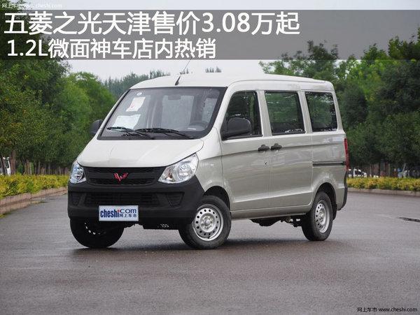 五菱之光天津售价3.08万起 1.2L微面神车-图1