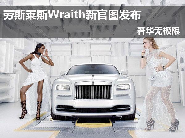 劳斯莱斯Wraith新官图发布 奢华无极限_幻影_进口新车-网上车市