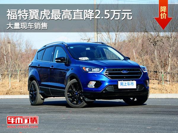 东北新闻网 车型大全 福特 翼虎 长安福特翼虎最高优惠2.
