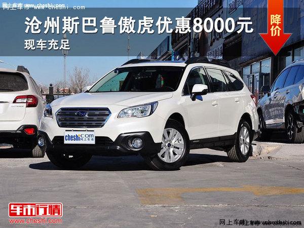 沧州斯巴鲁傲虎优惠0.8万元 现车销售-图1