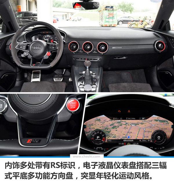 奥迪RS3/TT RS正式上市 售XX-XX万元-图10