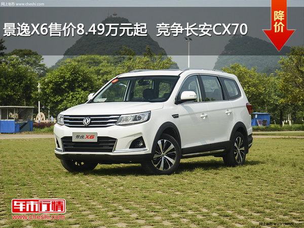 景逸X6售价8.49万元起  竞争长安CX70-图1