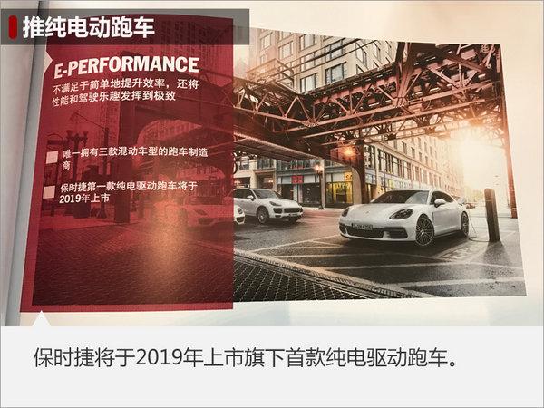 保时捷2017销量将超七万 3款新车将发布-图9