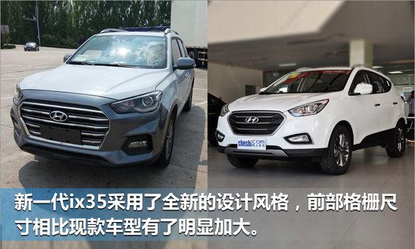 北京现代新一代ix35曝光 增1.4T动力超2.0L-图5