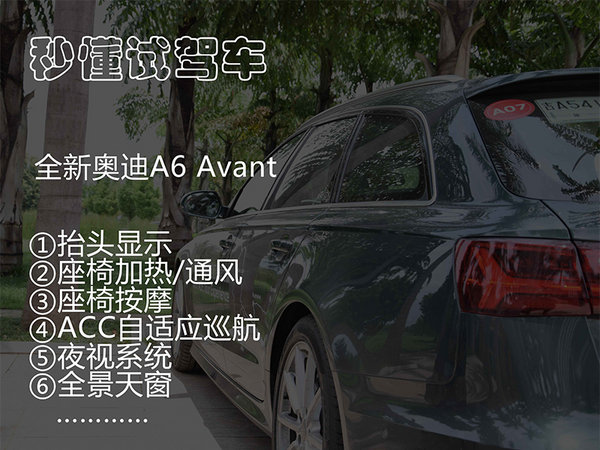 一个大屁股的故事 试驾奥迪A6 Avant quattro-图2