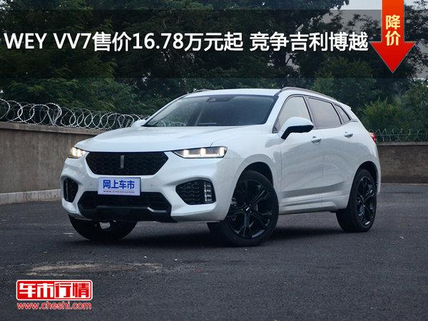 WEY VV7售价16.78万元起 竞争吉利博越-图1