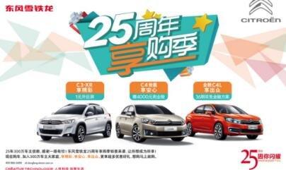 东风雪铁龙25周年厂庆C4世嘉纷享钜惠-图1