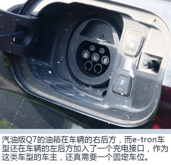适合才是硬道理 试驾奥迪Q7 e-tron南方车型-图6