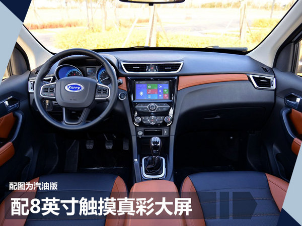 开瑞首款纯电SUV-K60EV将上市 尺寸超荣威ERX5-图1