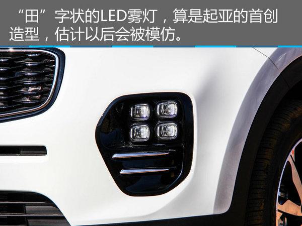 进步成就未来 东风悦达起亚KX5 2.0L试驾-图6