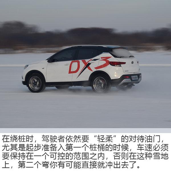 """助你成为""""雪地""""霸主 东南汽车全系SUV冰雪体验-图8"""