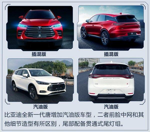 比亚迪明年3款王朝新车上市 挑战60万销量目标-图4