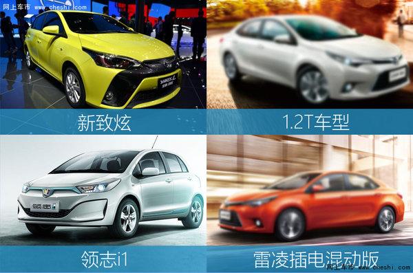 广汽丰田整合三大业务板块 多车陆续上市-图3