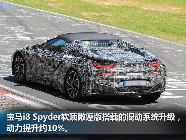 宝马推i8 Spyder软顶敞篷跑车 动力增强10%-图4