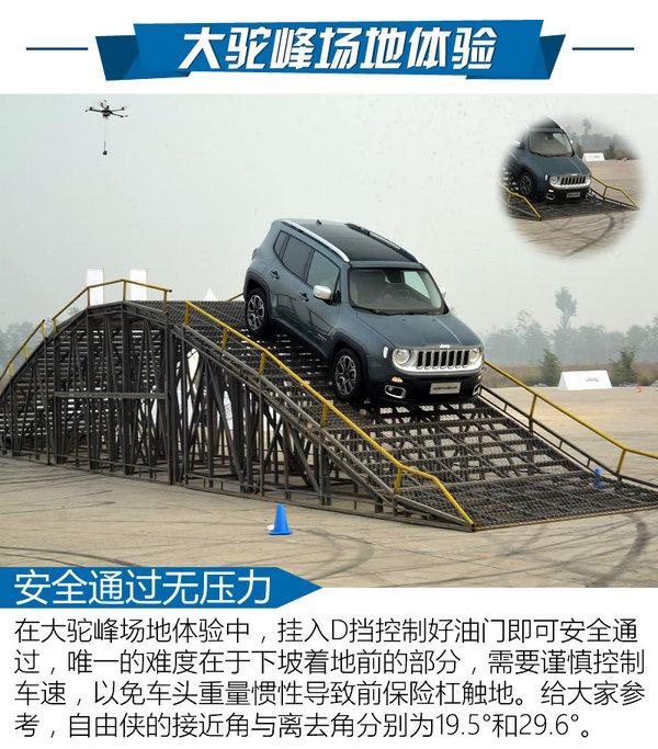一辆好玩的SUV 国产Jeep自由侠怎么样?-图9