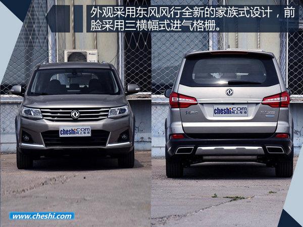 东风风行景逸X6售价曝光 五款车型/8.79万起-图1