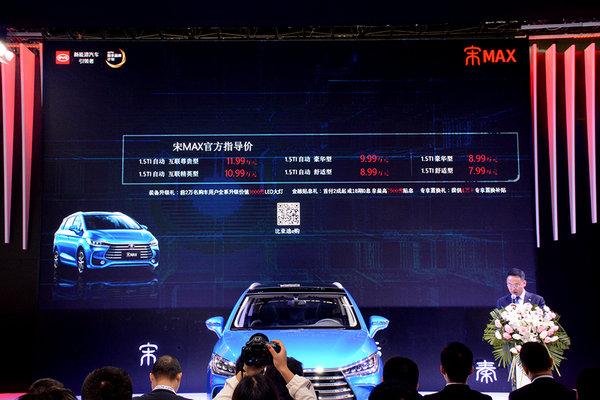 比亚迪宋MAX上市品鉴盛典闪耀西安车展-图3