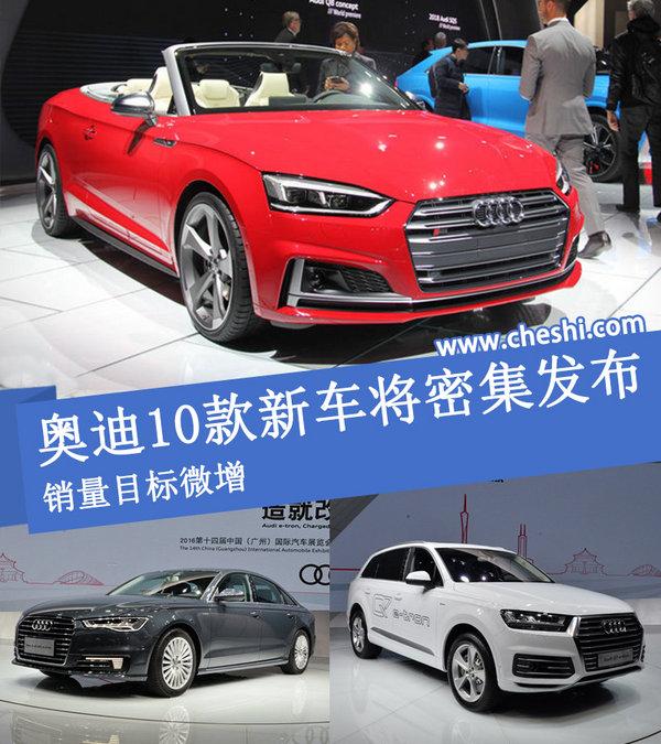 奥迪10款新车将密集发布 销量目标微增-图1