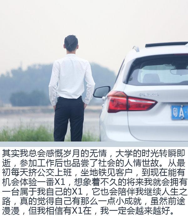 """圆梦""""蓝天白云"""" 我与BMW X1的精彩生活-图9"""