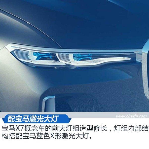 近赏宝马X7插电式混动概念车 超大空间新境界-图3