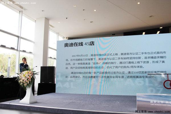 云南汇奥奥迪官方认证二手车展厅开业-图6