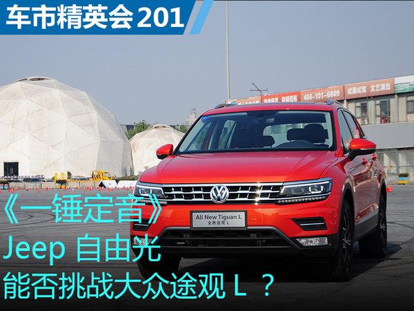 车市精英会201 张毅:Jeep自由光能否挑战大众途观L?-图1