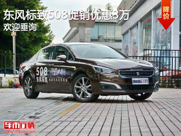 东风标致508促销优惠3万  竞争雅阁-图1