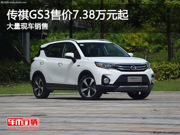 广汽传祺GS3售价7.38万元起 暂无优惠-图1
