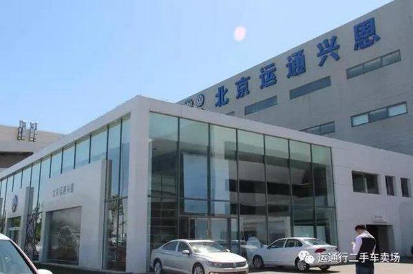 运通集团京南园区首届二手车大集落幕-图30