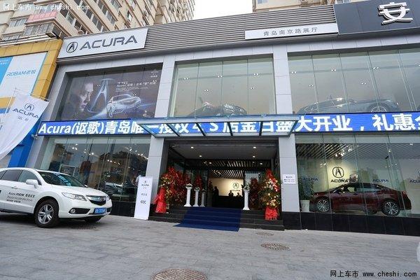 挺进山东市场 讴歌青岛南京路展厅开业