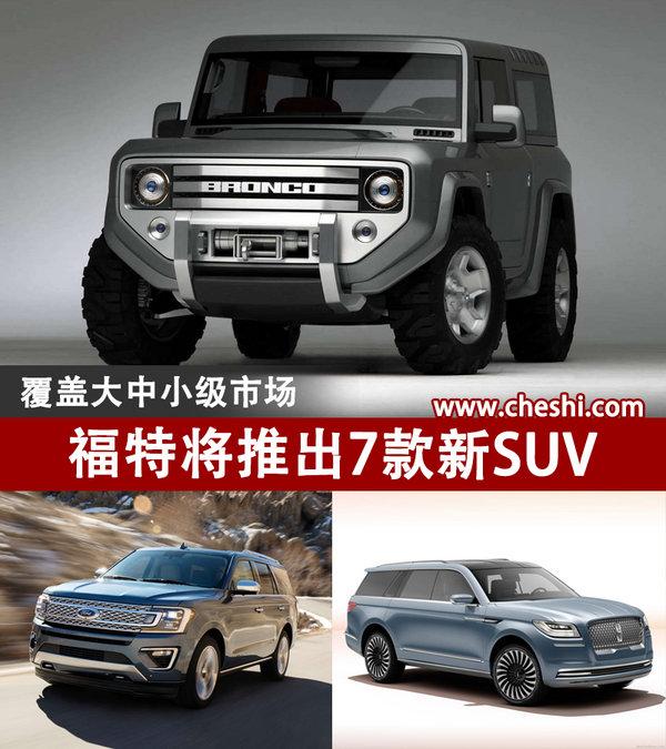 福特将推出7款新SUV 覆盖大中小级市场-图1