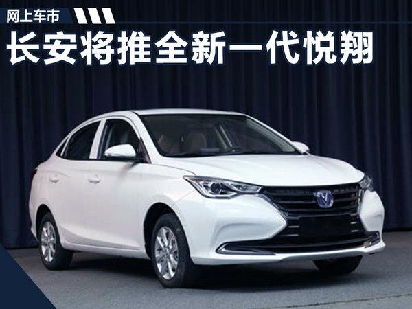 长安将推出全新一代悦翔 搭载1.4L/1.5L发动机-图1