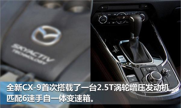 马自达七座SUV-CX-9将国产 首搭2.5T发动机-图4