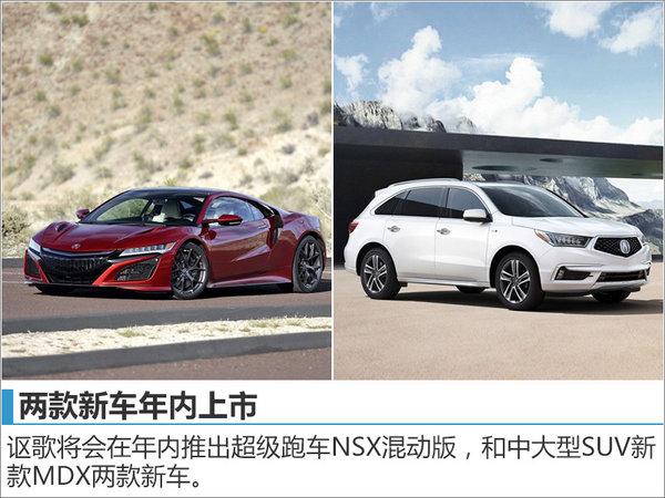 讴歌10月在华销量翻倍 两款新车将上市-图1