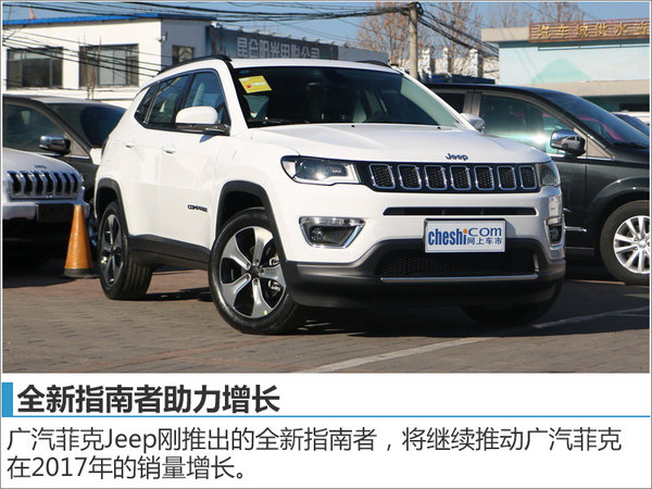 广汽菲克2017年新车计划 3款新车将上市-图6