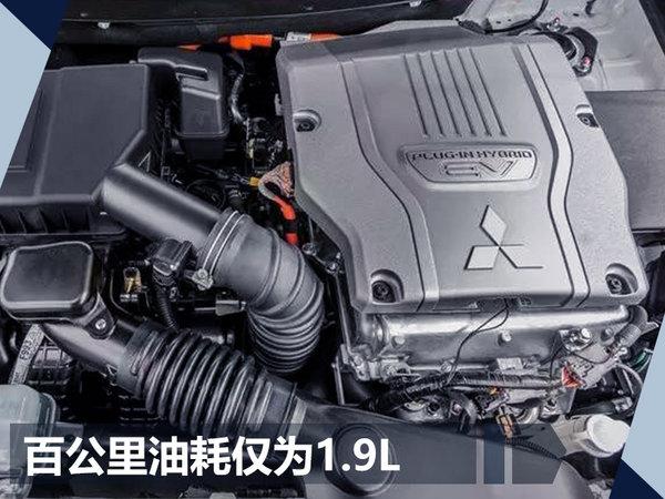 广汽三菱欧蓝德PHEV明年上市 百公里油耗1.9L-图5