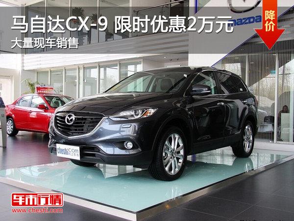 武汉马自达CX-9 促销优惠现金直降2万元-图1