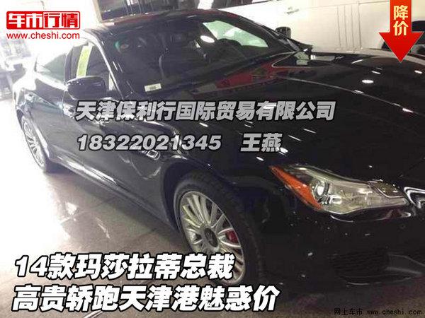玛莎拉蒂总裁四区现车全国最低提车价高清图片
