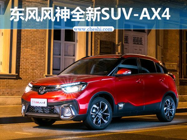 东风风神全新SUV-AX4 采用宝马i3尾门-图1