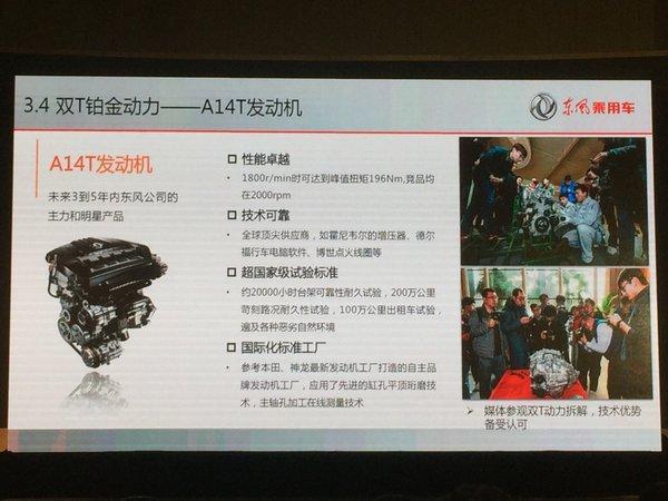 """""""2017年东风风神预计将达年销20万台""""-图4"""