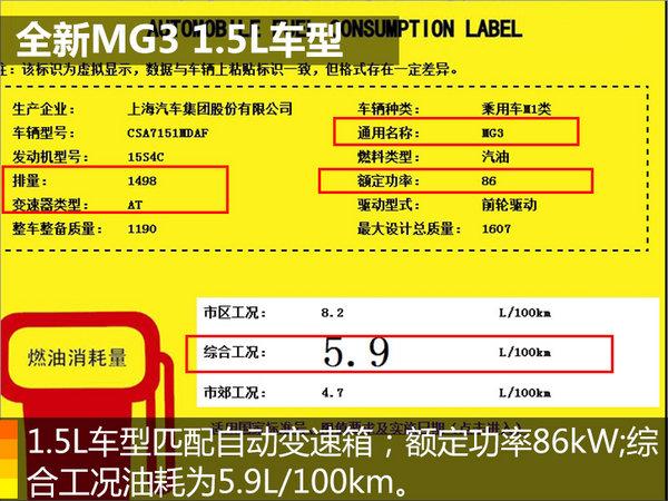 上汽名爵全新MG3即将上市 首搭自动变速箱-图2