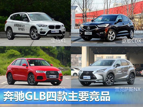 奔驰将在华国产GLB售价30万起 PK宝马X1-图2