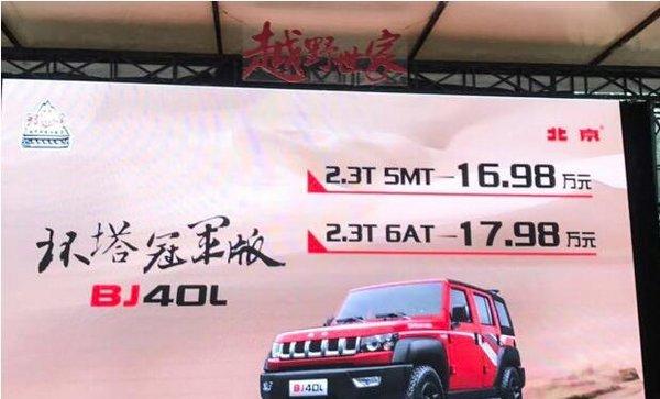 北京BJ80阅兵纪念版上市 限量发售200台-图2