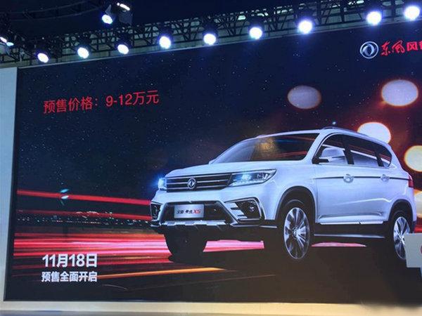 风行SUV全新景逸X5公布预售价 9-12万元-图2