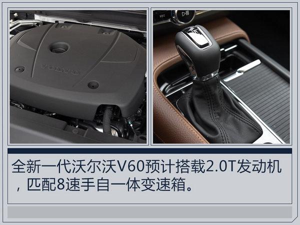 沃尔沃全新一代V60将上市 竞争宝马3系旅行版-图2