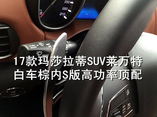 2017款玛莎拉蒂Levante S版高功率新越野-图8